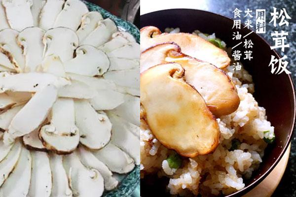 中式松茸焖饭的家常做法以及窍门